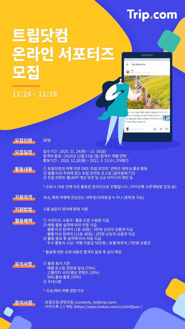 트립닷컴 온라인 서포터즈를 모집합니다! (~12/18까지)