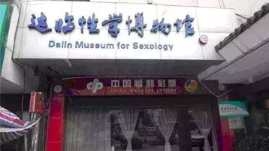 武漢達臨性學博物館