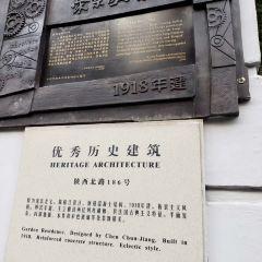 Rongzongjing Former Residence User Photo