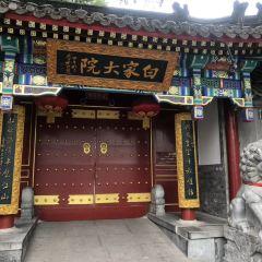 Bai Jia Da Yuan Restaurant User Photo