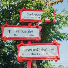 สถานีรถไฟหัวหิน User Photo