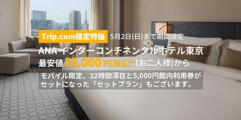ANA インターコンチネンタルホテル東京のお得なプラン紹介
