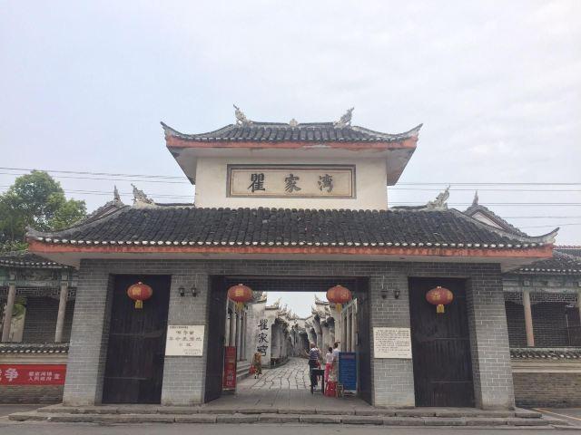 Qujiawan