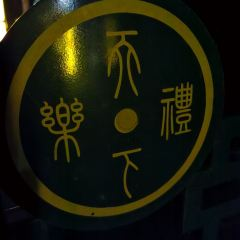 Baoji People's Park User Photo