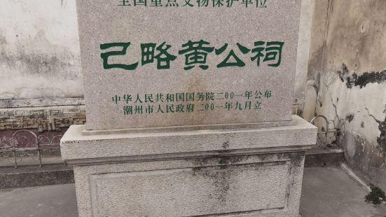 已略黄公祠位于潮州一条叫铁巷的小巷,是全国重点文物,门票10