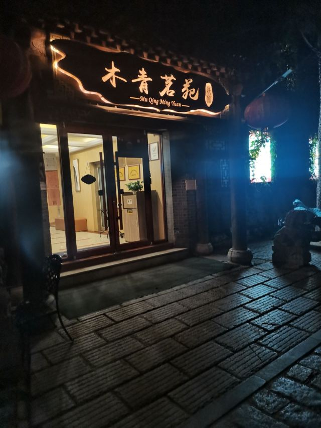 Ouyuan Ancient Street