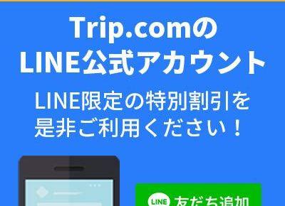 Trip.comのクーポンコード・割引キャンペーン 一覧(2021年10月更新)