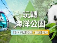 【2021海洋公園優惠】港人專享 HK$198 平日優惠,買兩張送 Häagen-Dazs™ 迷你雪糕杯