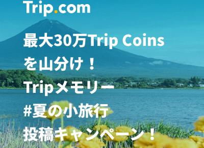 【Tripメモリー】#夏の小旅行 キャンペーン