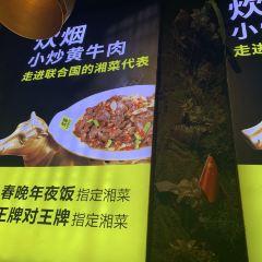 Chui Yan  Xiao Chao Huang Beef( Wu Yi Hua Fu Dian ) User Photo