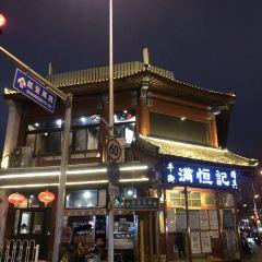 Man Heng Ji Hot Pot User Photo