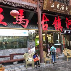五馬古鎮河魚(茅台店)用戶圖片
