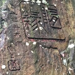 Taihe Ancient Cave User Photo