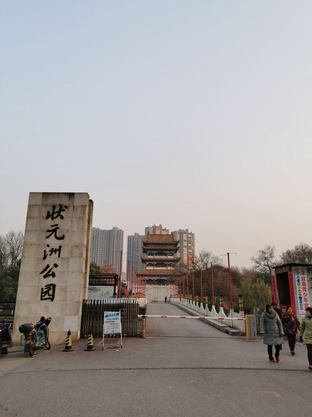 Zhuangyuanzhou Park
