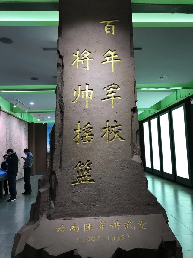 윈난(운남)육군강무당 옛터