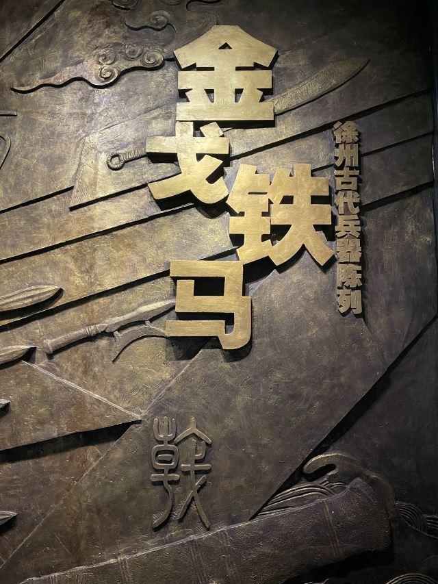 쉬저우 박물관