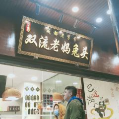 ShuangLiu LaoMa TuTou User Photo
