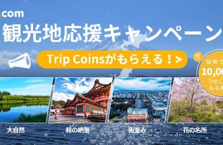 【Tripメモリー】観光応援キャンペーン