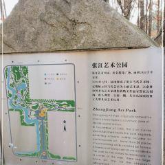 Zhangjiang Art Park User Photo