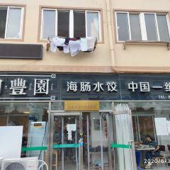 日豐園(小平島店)用戶圖片