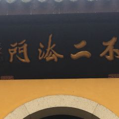 Suzhou Dinghui Temple User Photo