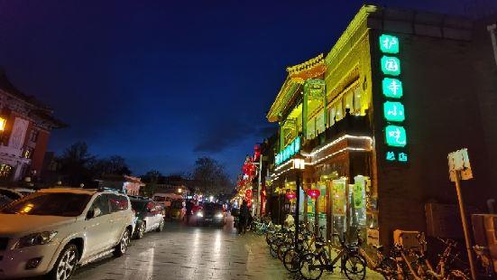 Huguosi Hutong Snack Street