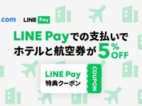 Trip.comでLINE Pay決済サービス始めました