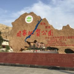 Ashgang Colorful Peaks Scenic Area in Guide National Geological Park User Photo