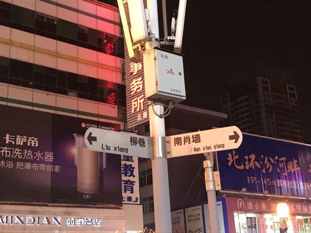 리우씨앙 쇼핑구역