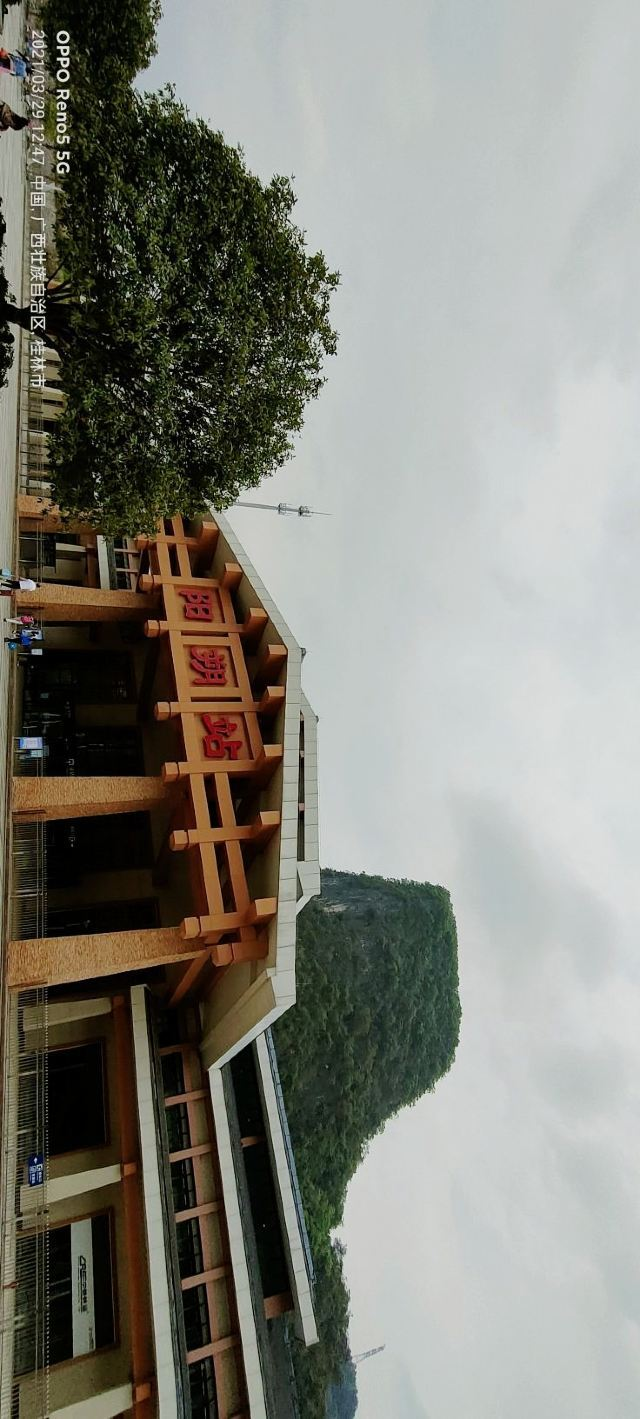 싱핑구전(흥평고진)