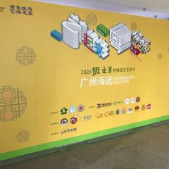 廣州市第二少年宮張用戶圖片