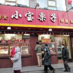 Xiao Bao Li Zi ( Xian Dao Main Branch) User Photo