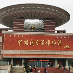 취엔조우 박물관 여행 사진