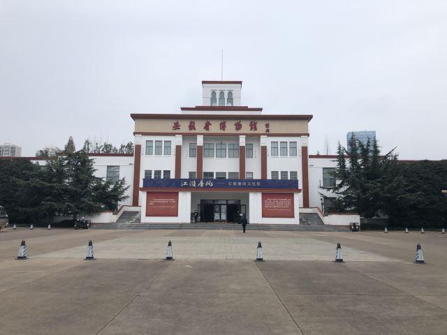 안후이성(안휘성) 박물관