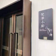 普陀山開元觀堂·法雨小廚用戶圖片