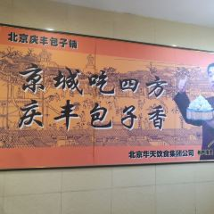 Qing Feng Bao Zi Pu ( Bei Hai Gong Yuan ) User Photo