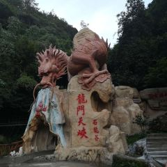 Stone Dragon Valley Forest Amusement Park User Photo