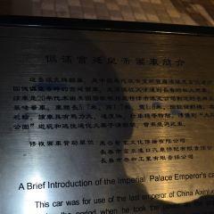 偽滿皇宮博物院用戶圖片