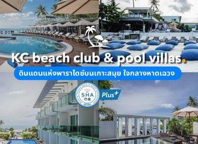 KC Beach Club & Pool Villas ดินแดนแห่งพาราไดซ์บนเกาะสมุย ใจกลางหาดเฉวง