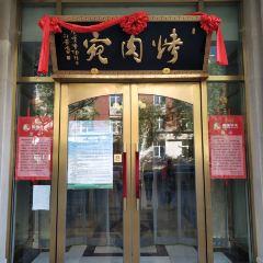 KaoRou Wan Restaurant(Nanlishiludian) User Photo