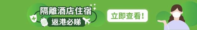 【5000消費券攻略】10月1日發放消費券第二期│電子消費券使用期限、適用商戶