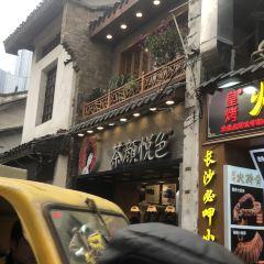 茶顏悅色(太平街店)用戶圖片