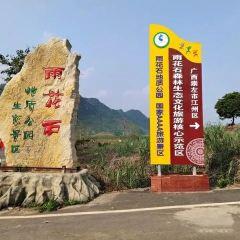 Yuhuashi Sceneic Area User Photo