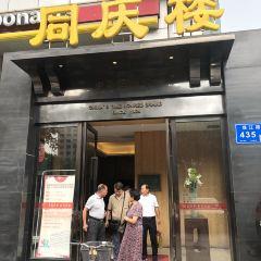 TongQingLou (ZhuJiang Road) User Photo