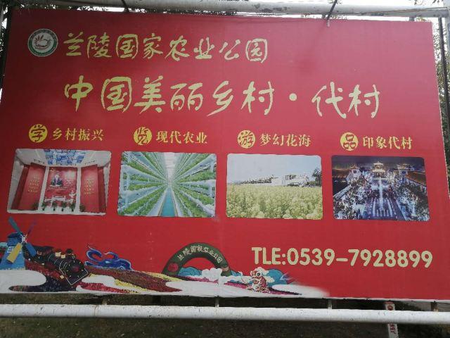 Lanling National Agricultural Park
