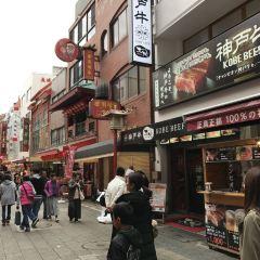南京町用戶圖片