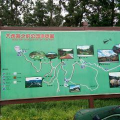하이즈윈 공원 여행 사진