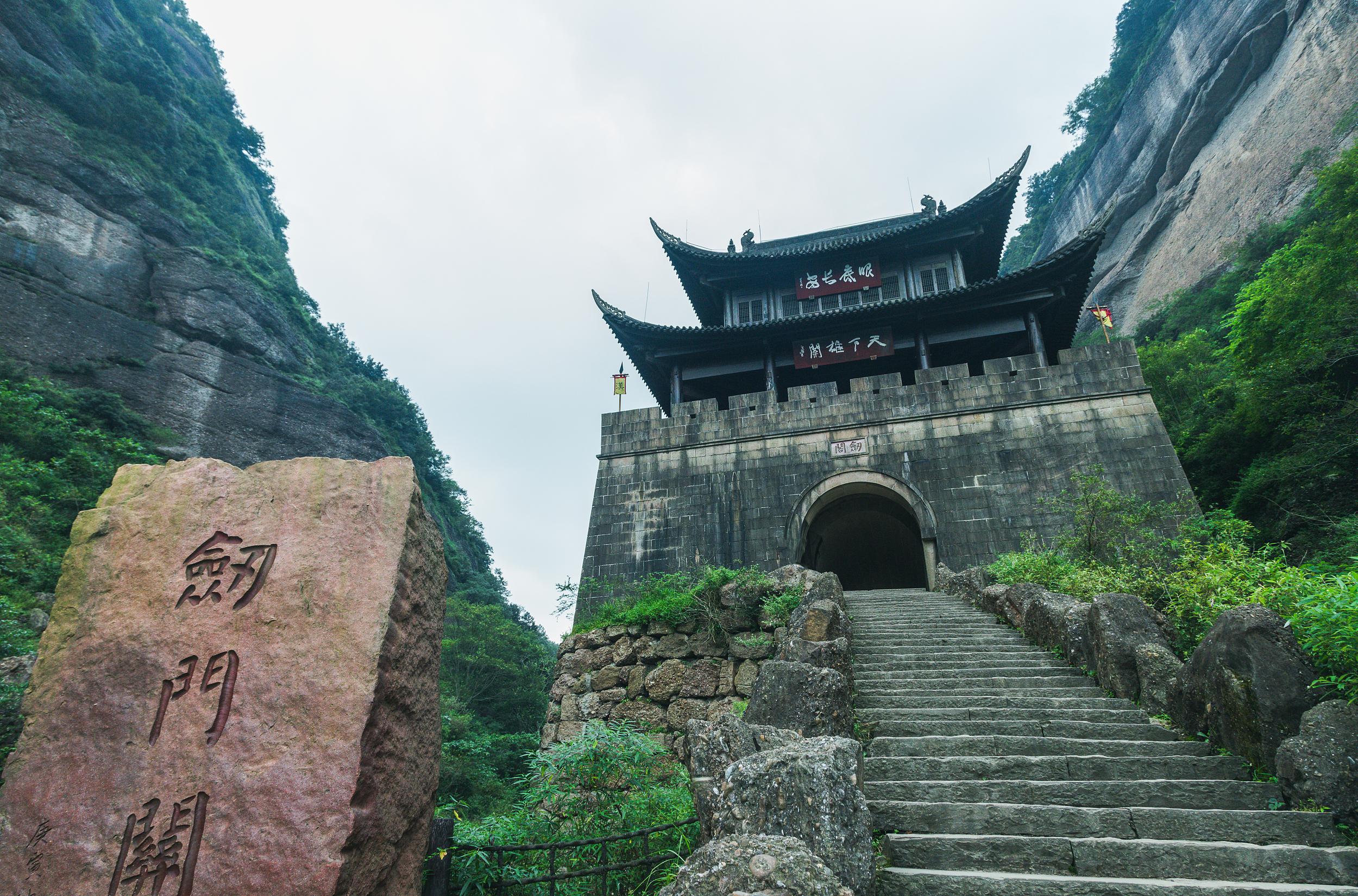 Jianmen Pass
