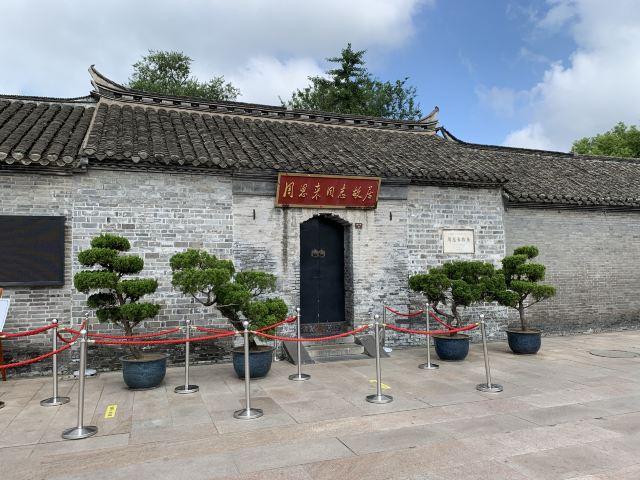 Former Residence of Zhou Enlai