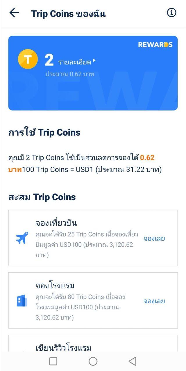 รับ Trip Coins จากการใช้งาน Trip Moments